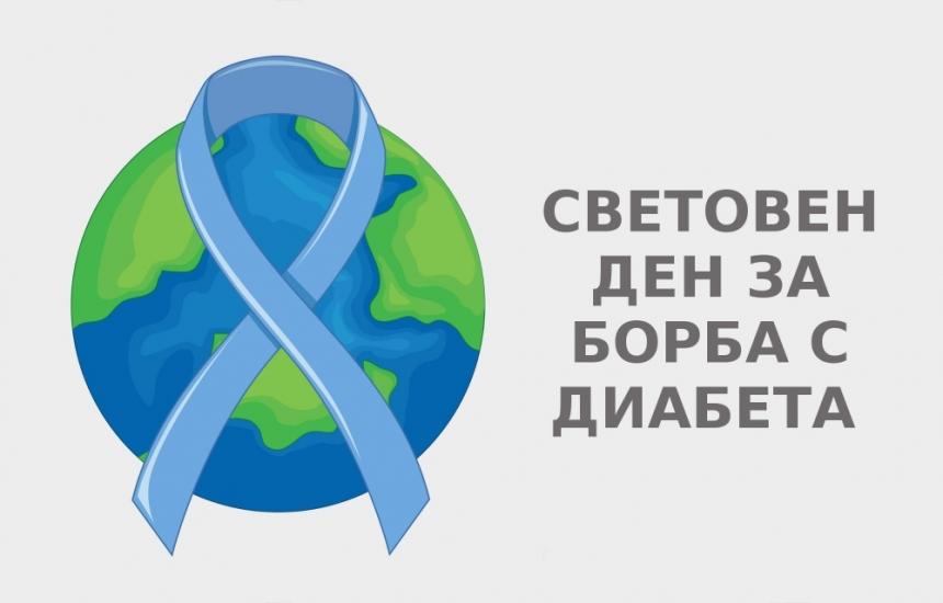 14 ноември- Световен ден за борба с диабета