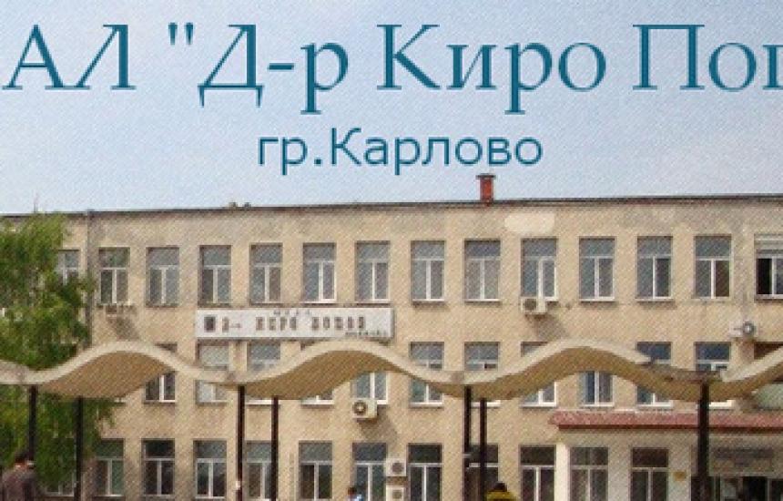 Заплатите на сестрите в Карлово с ръст от 30%