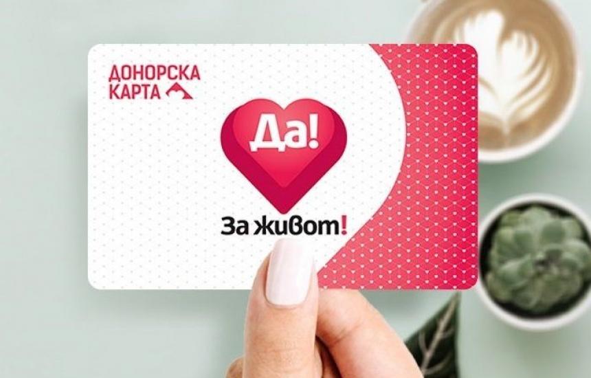 Раздават донорски карти в София
