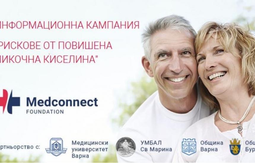 Безплатни изследвания в Бургас и Варна