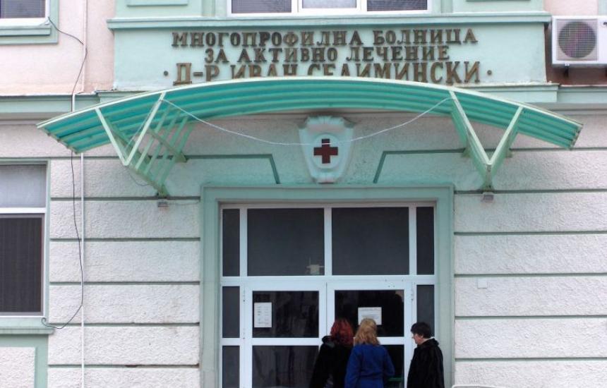 В Сливенската болница търсят 13 сестри