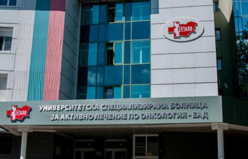 УСБАЛО с нова клиника по медицинска онкология