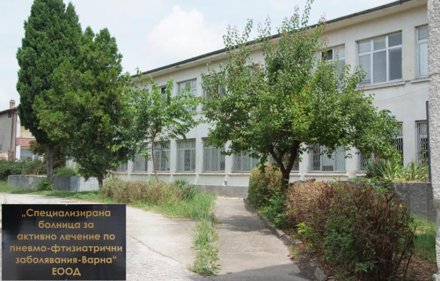 Белодробната болница във Варна - без заплати
