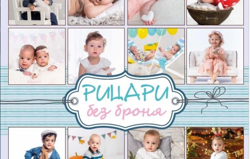 УМБАЛ Бургас с календар за недоносени бебета
