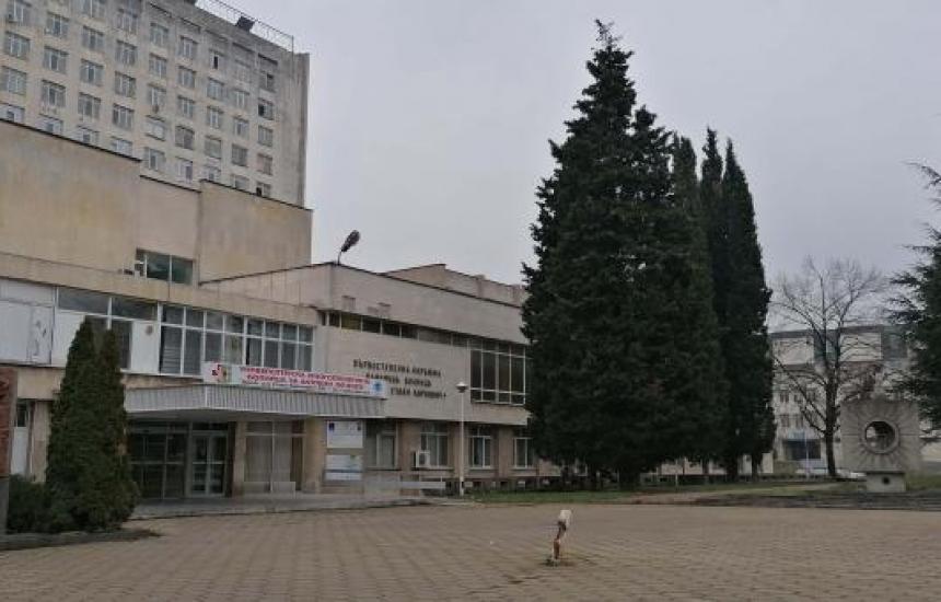 "Увеличават заплатите  УМБАЛ ""Проф. д-р Стоян Киркович"""
