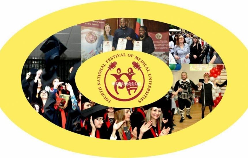 Фестивал на медицинските университети в Стара Загора