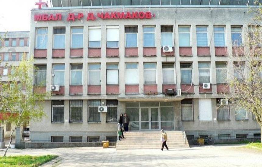 Избират временен шеф на болницата в Раднево