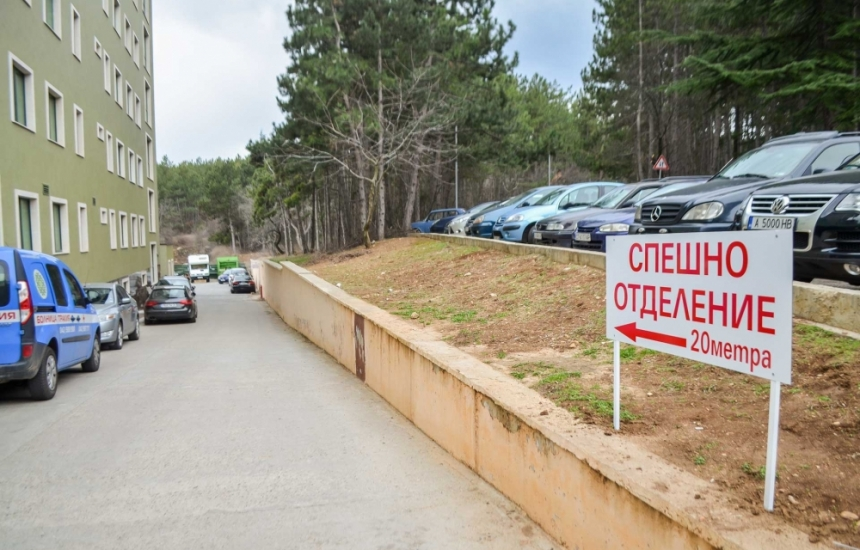 "Болница ""Тракия"" със строги мерки срещу коронавируса"