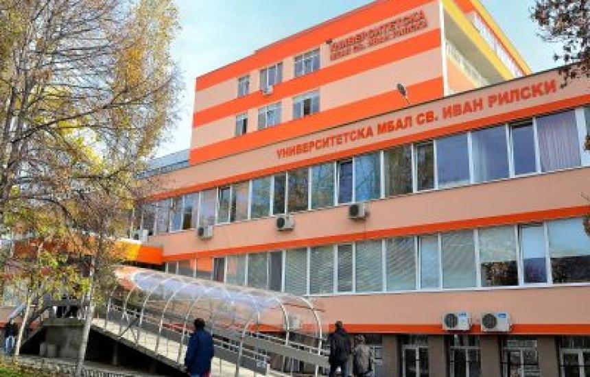 """Отменят бъбречните консултации в УМБАЛ """"Св. Иван Рилски"""""""