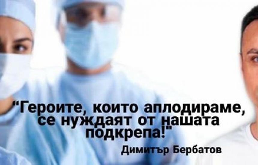 """БЛС с дарителска кампания """"ЗА ГЕРОИТЕ В БЯЛО"""""""