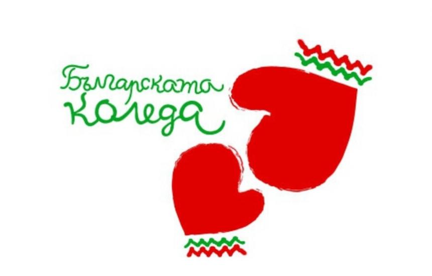 Българската Коледа помогна на още 201 деца