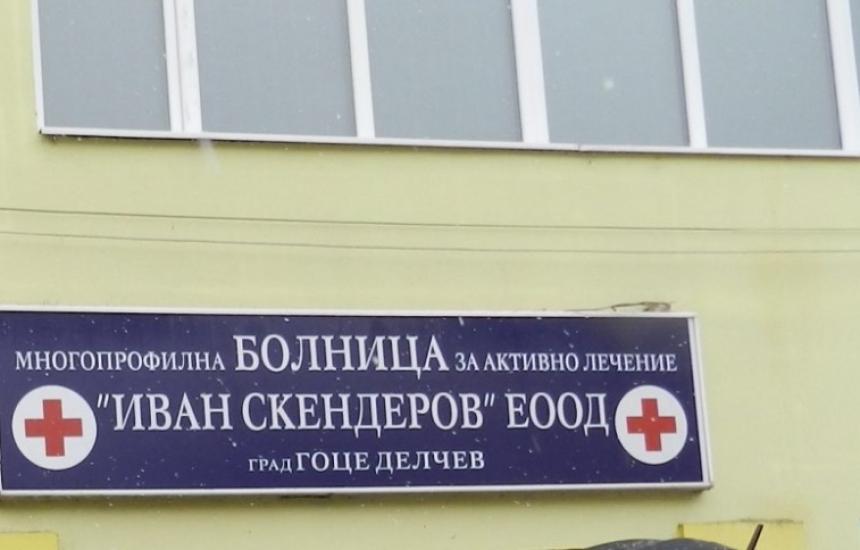 Медиците се връщат в болницата в Гоце Делчев