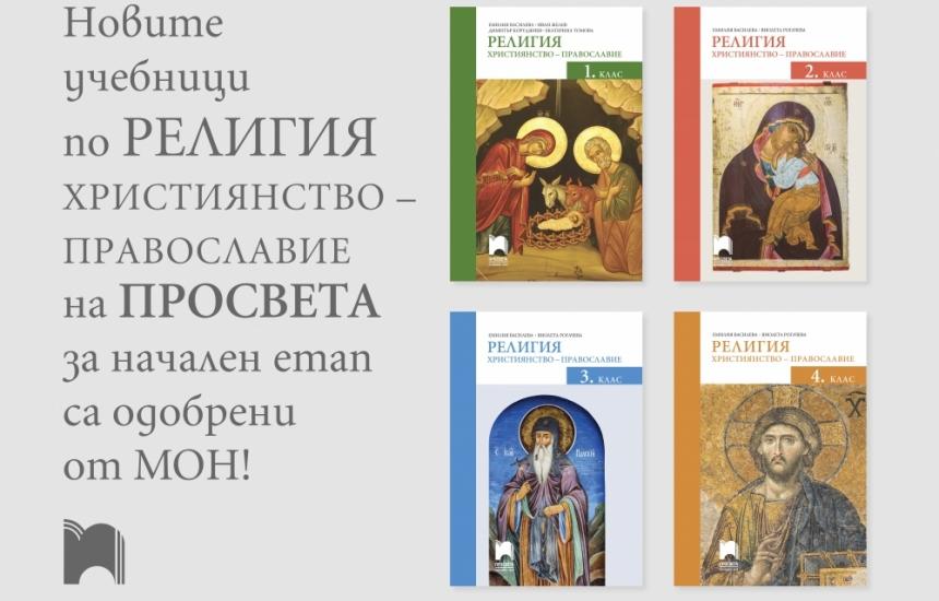 Учебници по православие в навечерието на Великден