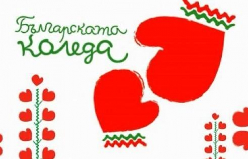 """""""Българската Коледа"""" помогна на още 67 деца"""