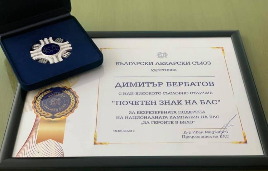 Бербатов с почетен знак на БЛС
