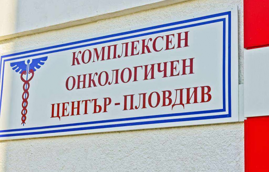 Търси се нов шеф на КОЦ-Пловдив