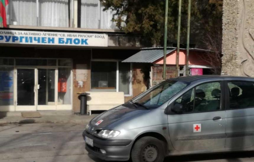 Пренасочват деца от Благоевград в болницата в Дупница