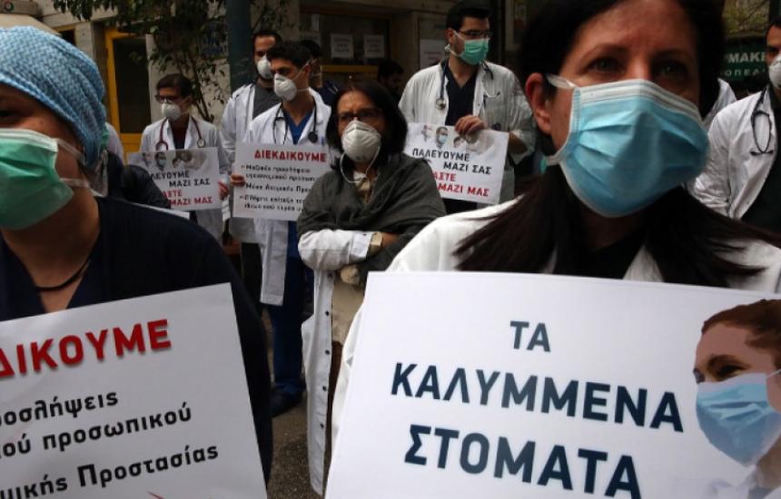 Медиците в Гърция на протест