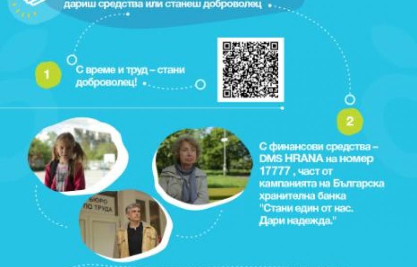 Българска хранителна банка с DMS кампания