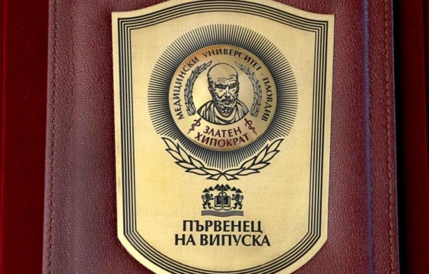 131 медици се дипломират в Пловдив
