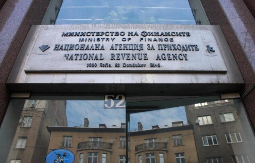 Плащаме на НАП–София само онлайн или в банка
