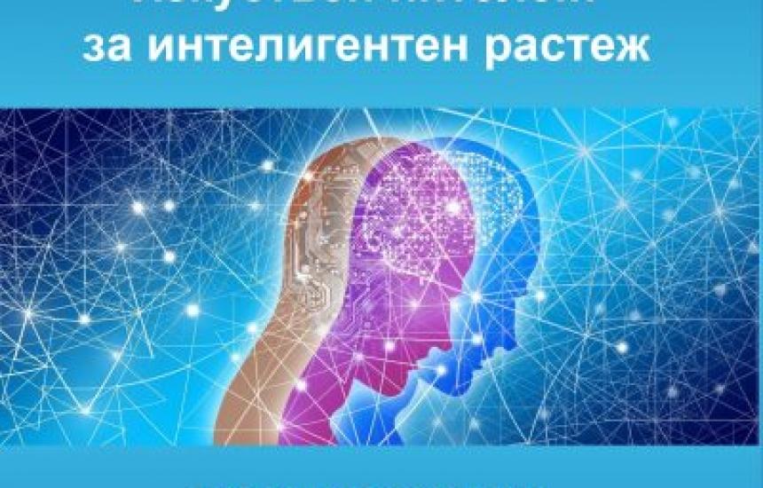 БАН написа стратегията за изкуствен интелект
