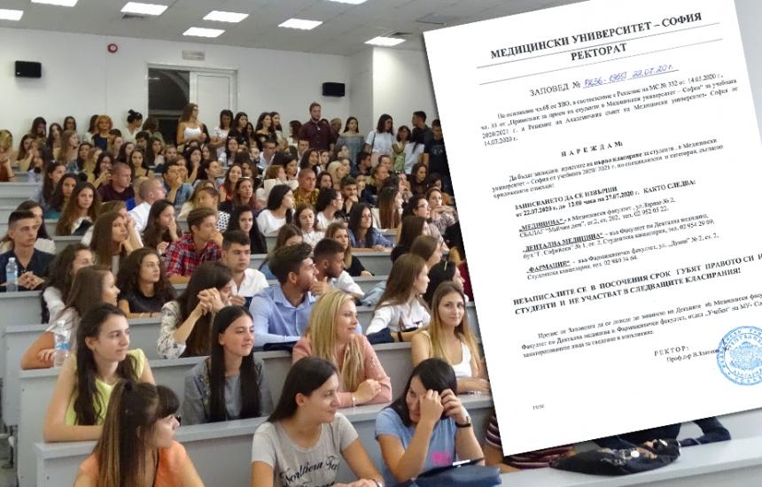 МУ-София прие 430 на първо класиране
