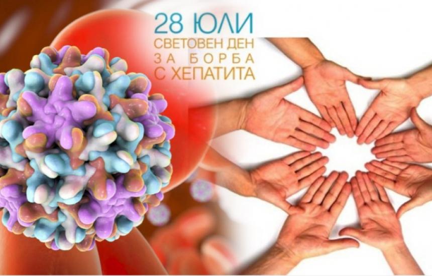 325 млн. живеят с Хепaтит B и C