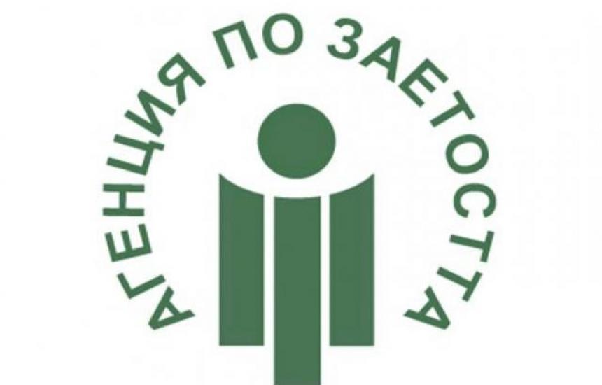 114 безработни започнали бизнес по линия на АЗ