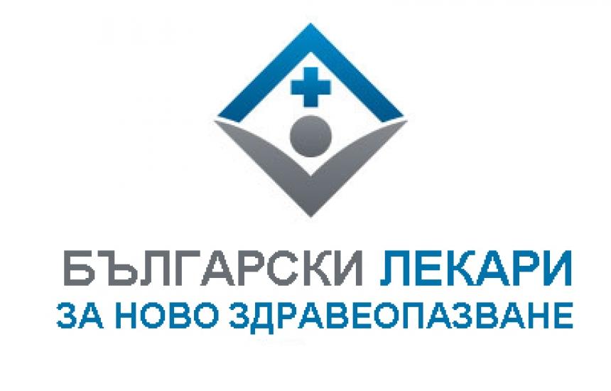 Нова организация ще защитава медиците