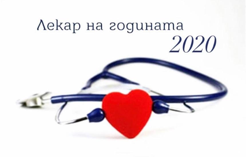 Приемат номинации за Лекар годината