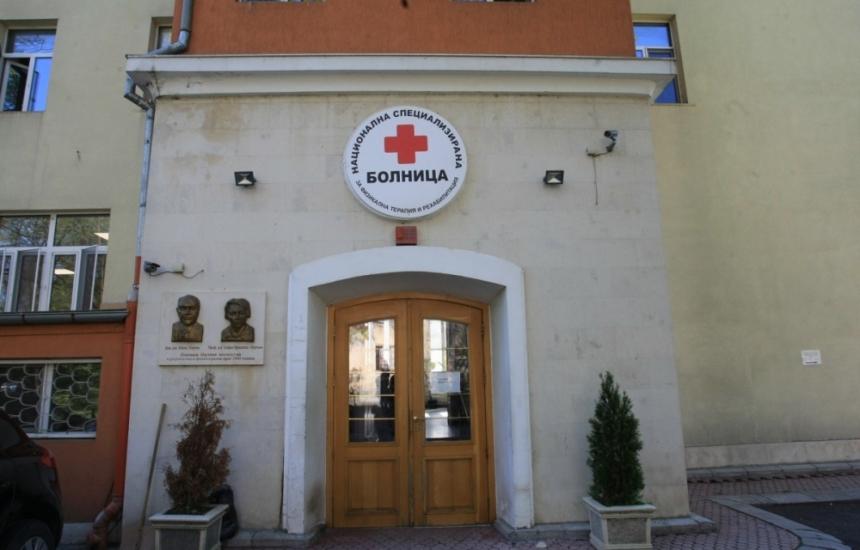 Болницата в Овча купел с нов директор