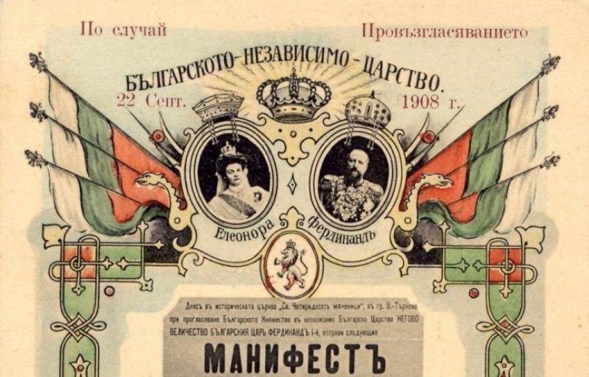 112 години от Независимостта на България