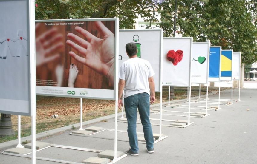 Изложба в подкрепа на донорството
