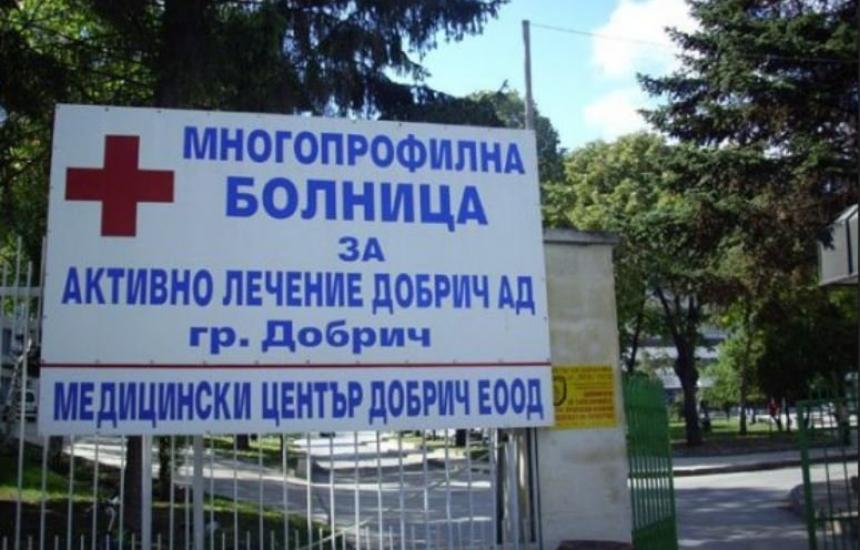 Избират ново ръководство на МБАЛ-Добрич