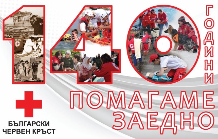 БЧК раздава храна от 15 октомври в София