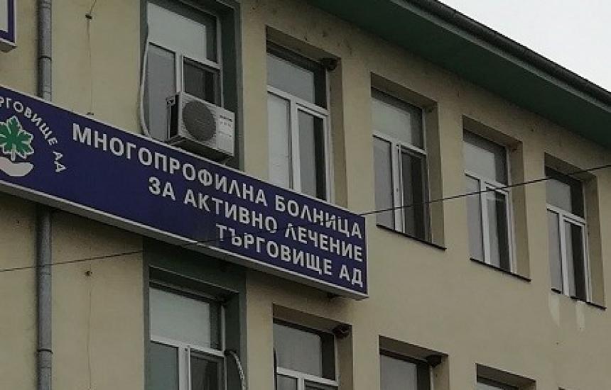 Болницата в Търговище зове за помощ