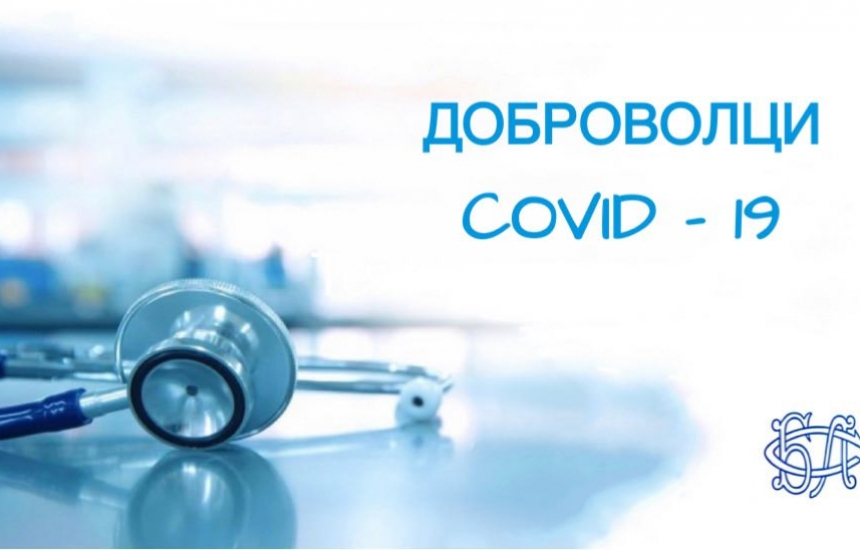 Девет болници търсят доброволци чрез БЛС