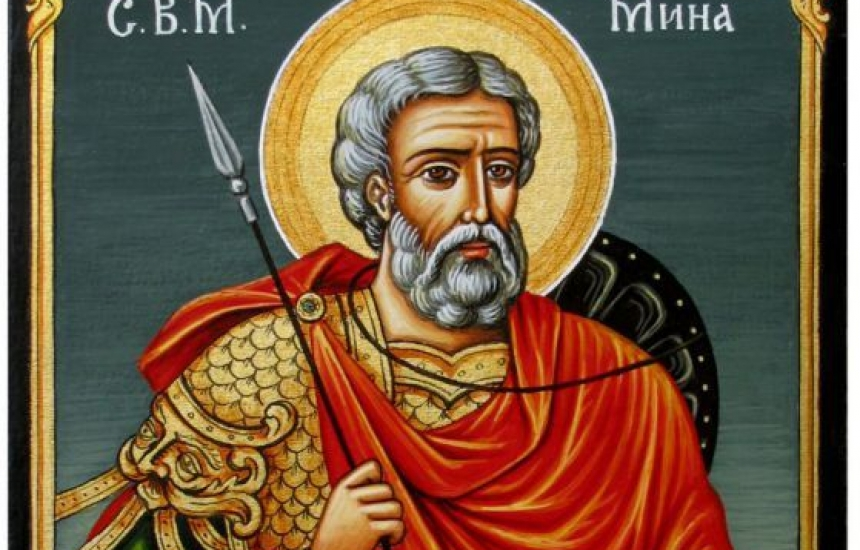 Почитаме Свети Мина - покровителят на семейството