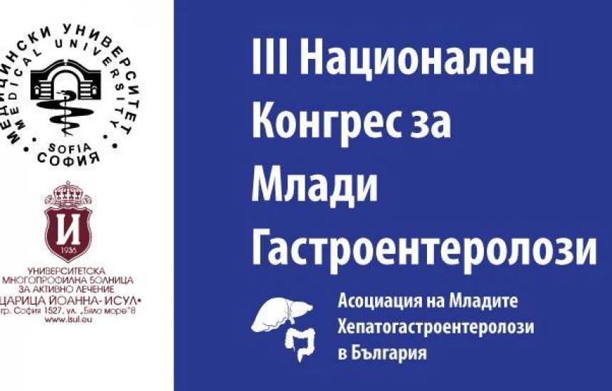 Конгрес за млади гастроентеролози в София