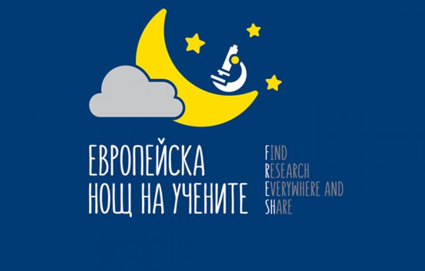 Европейска нощ на учените във Варна