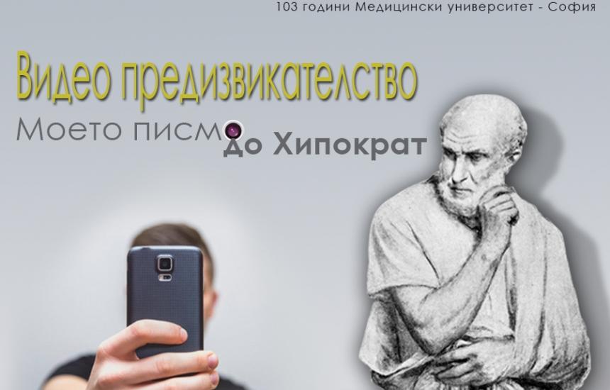 Студенти с видео-послание до Хипократ