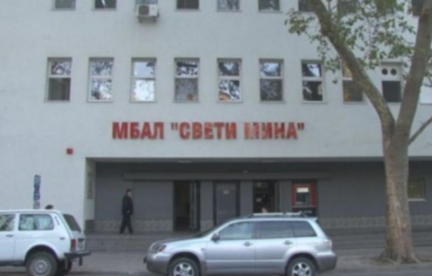 """Дават пари на МБАЛ """"Св. Мина"""" за КОВИД"""