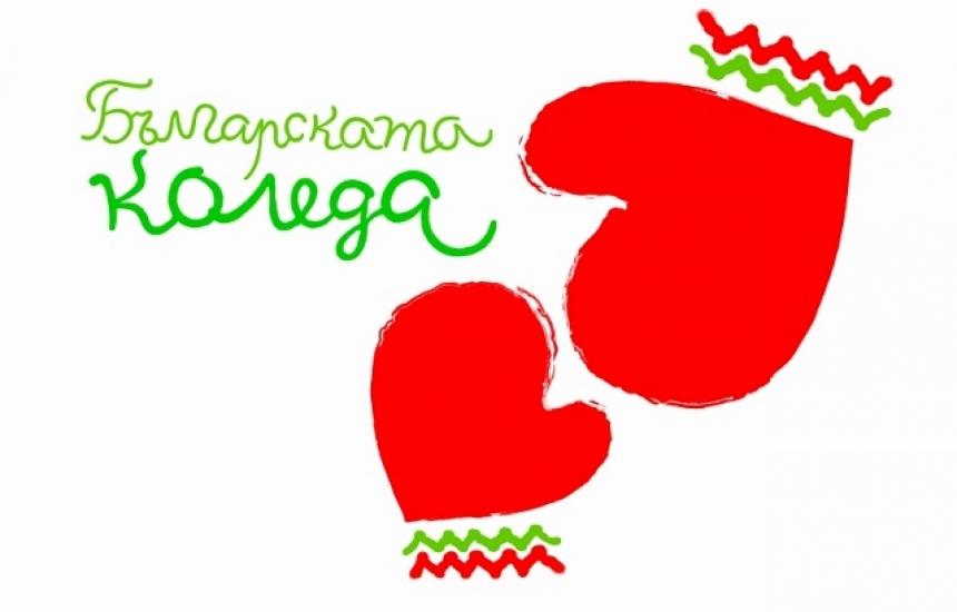 Стартира Българската Коледа
