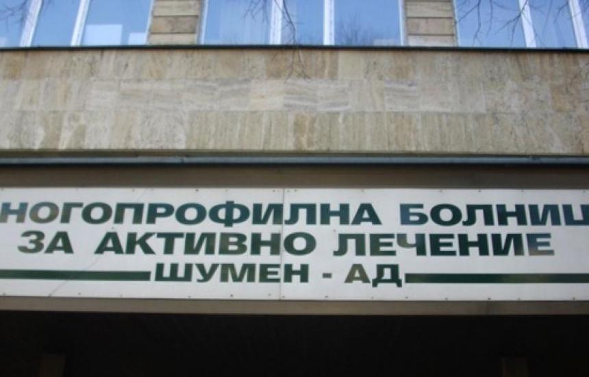 Шуменската болница на протест за заплати