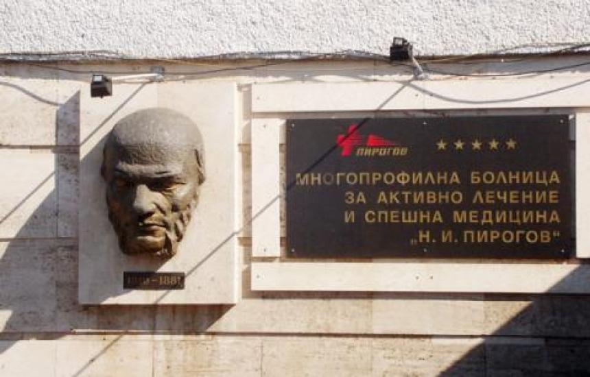 "Клатят новия шеф на ""Пирогов"""