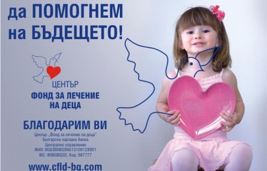 Партии захранват Фонда за деца с 34 300 лв.