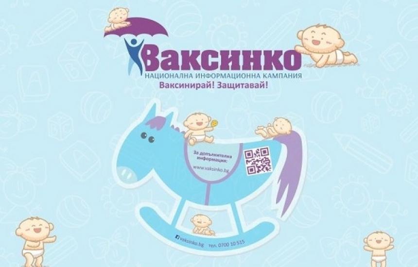 """""""Ваксинко"""" на Софийския фестивал на науката"""