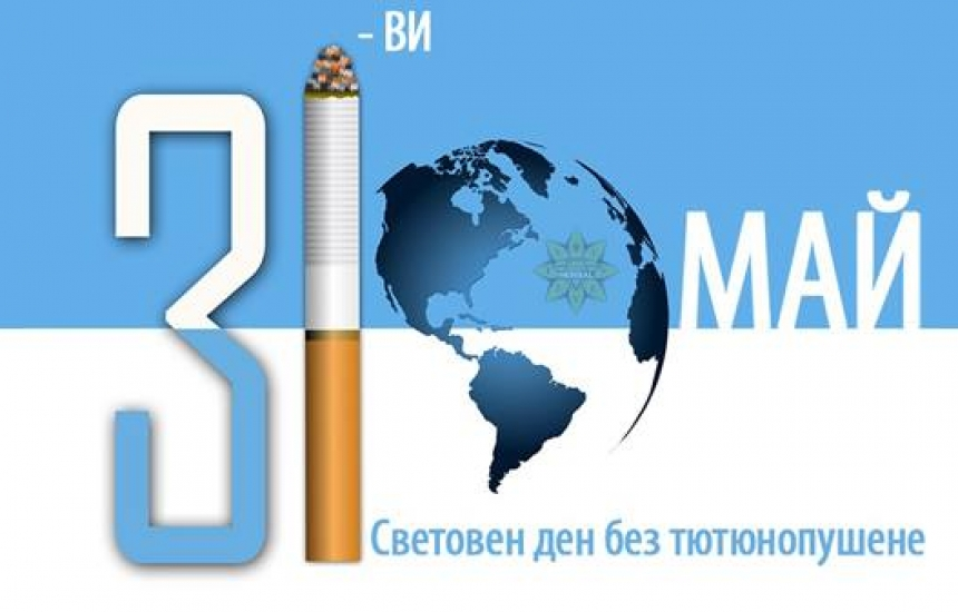Студенти ни учат как да откажем цигарите