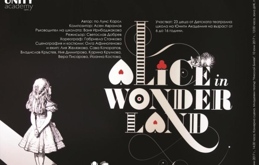 """""""Алиса в страната на чудесата"""" в подкрепа на """"Пирогов"""""""